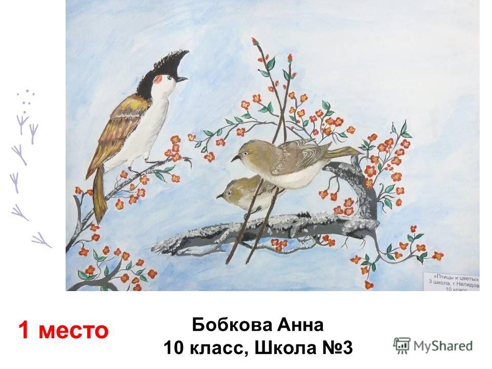 Бобкова Анна 10 класс, Школа 3 1 место