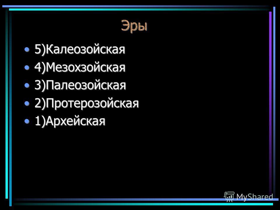 5)Калеозойская5)Калеозойская 4)Мезохзойская4)Мезохзойская 3)Палеозойская3)Палеозойская 2)Протерозойская2)Протерозойская 1)Архейская1)Архейская