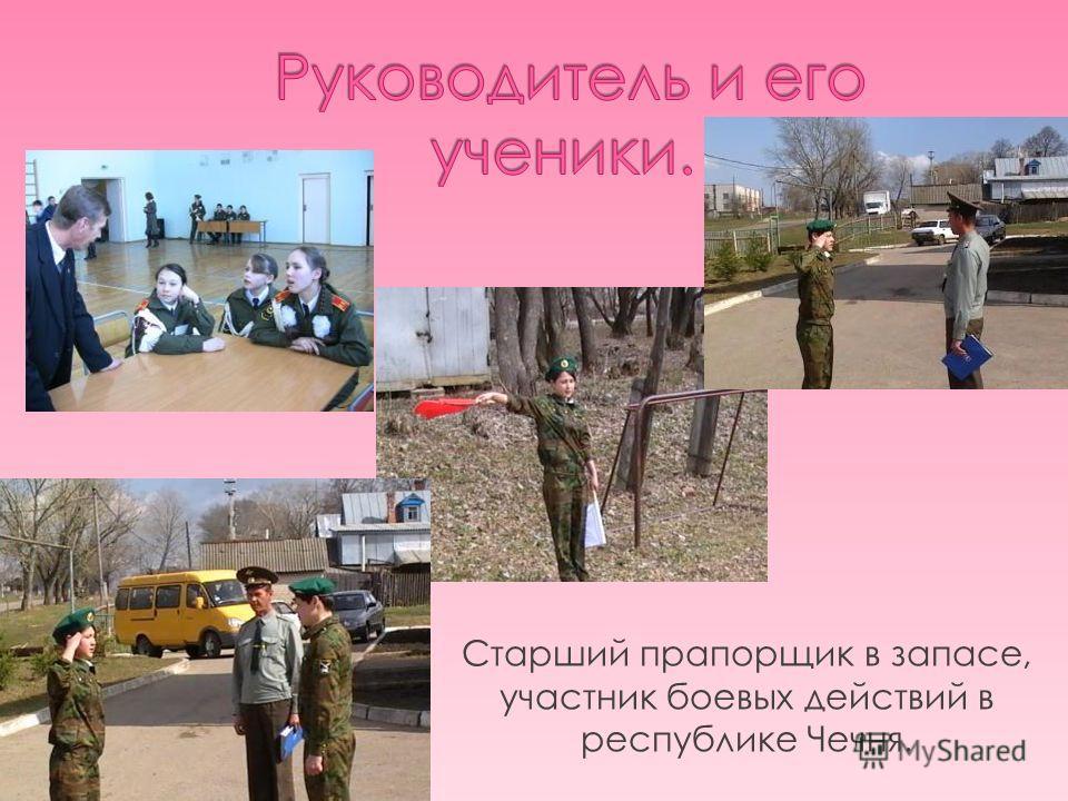 Старший прапорщик в запасе, участник боевых действий в республике Чечня.