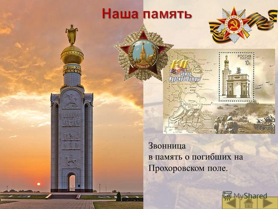 Звонница в память о погибших на Прохоровском поле.