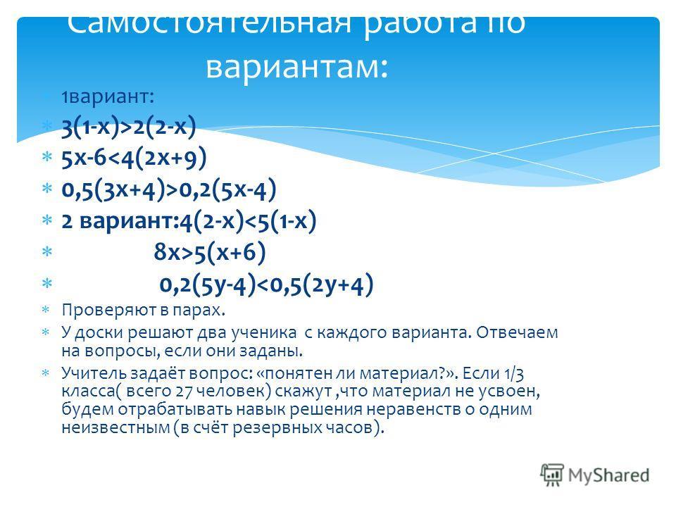 1вариант: 3(1-х)>2(2-х) 5х-60,2(5х-4) 2 вариант:4(2-х)5(х+6) 0,2(5у-4)