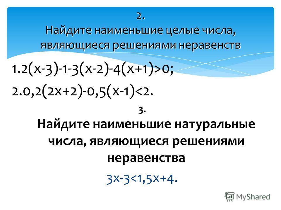 1.2(х-3)-1-3(х-2)-4(х+1)>0; 2.0,2(2х+2)-0,5(х-1)