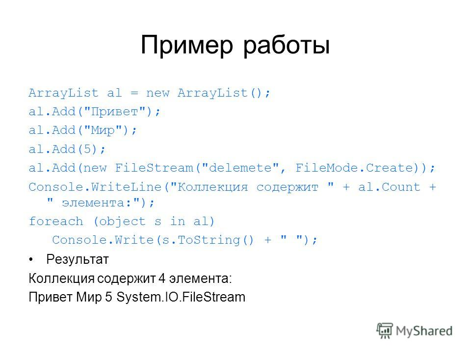 Пример работы ArrayList al = new ArrayList(); al.Add(