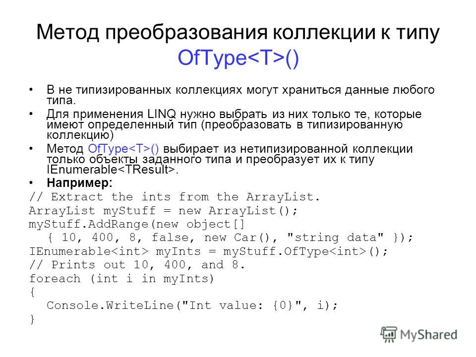 Метод преобразования коллекции к типу OfType () В не типизированных коллекциях могут храниться данные любого типа. Для применения LINQ нужно выбрать из них только те, которые имеют определенный тип (преобразовать в типизированную коллекцию) Метод OfT