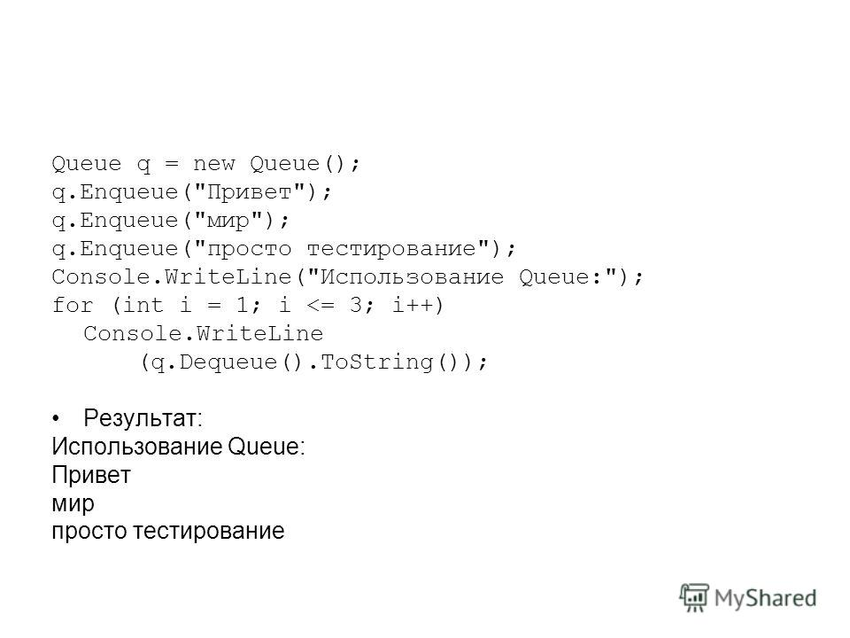 Queue q = new Queue(); q.Enqueue(Привет); q.Enqueue(мир); q.Enqueue(просто тестирование); Console.WriteLine(Использование Queue:); for (int i = 1; i