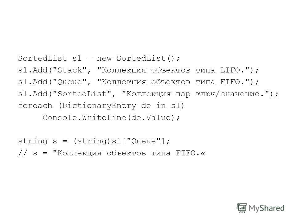 SortedList sl = new SortedList(); sl.Add(