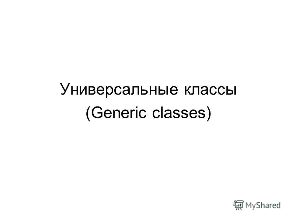 Универсальные классы (Generic classes)