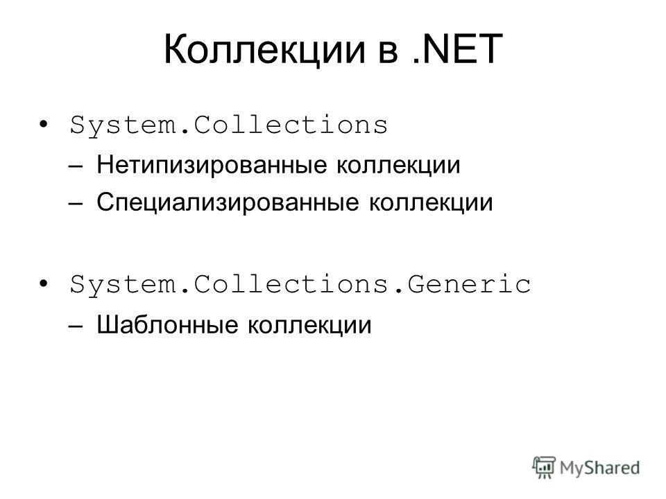 Коллекции в.NET System.Collections –Нетипизированные коллекции –Специализированные коллекции System.Collections.Generic –Шаблонные коллекции