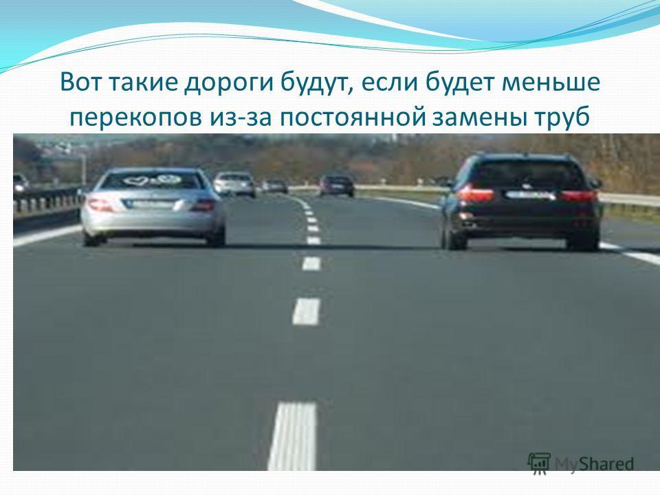 Вот такие дороги будут, если будет меньше перекопов из-за постоянной замены труб