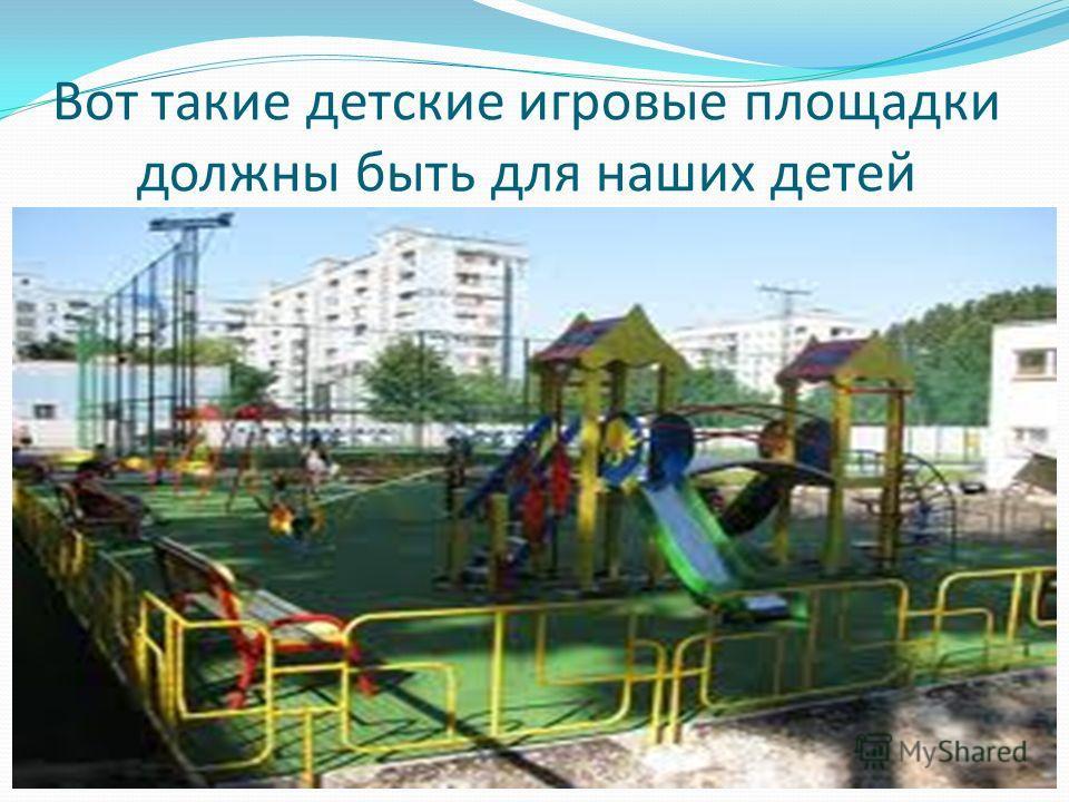 Вот такие детские игровые площадки должны быть для наших детей