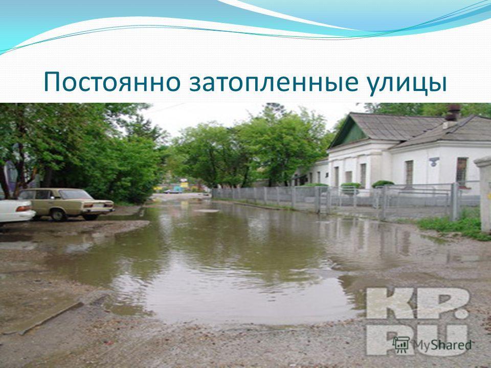 Постоянно затопленные улицы