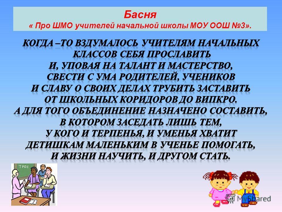 Басня « Про ШМО учителей начальной школы МОУ ООШ 3».