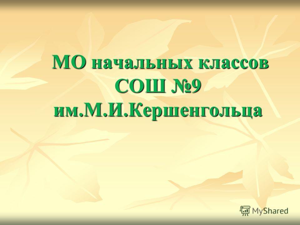 МО начальных классов СОШ 9 им.М.И.Кершенгольца МО начальных классов СОШ 9 им.М.И.Кершенгольца