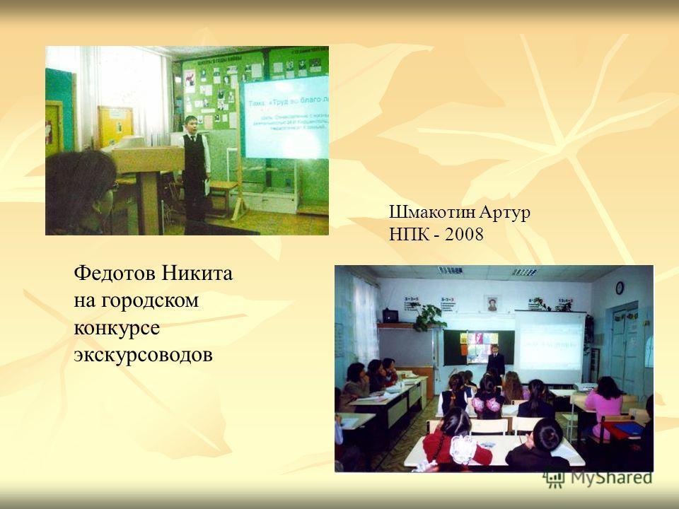 Федотов Никита на городском конкурсе экскурсоводов Шмакотин Артур НПК - 2008