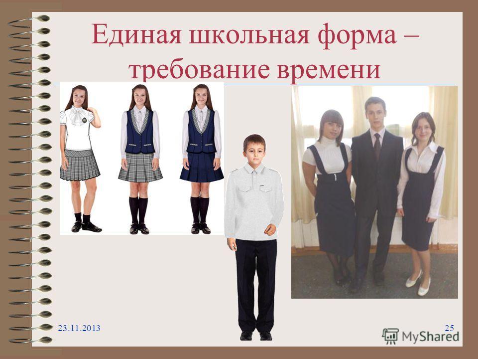 Единая школьная форма – требование времени 23.11.201325