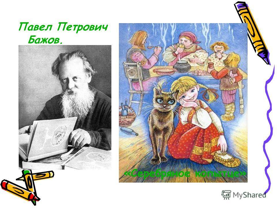 Павел Петрович Бажов. «Серебряное копытце»