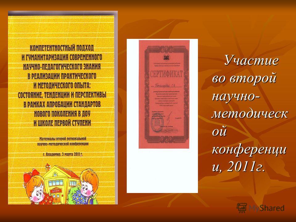 Участие во второй научно- методическ ой конференци и, 2011г. Участие во второй научно- методическ ой конференци и, 2011г.