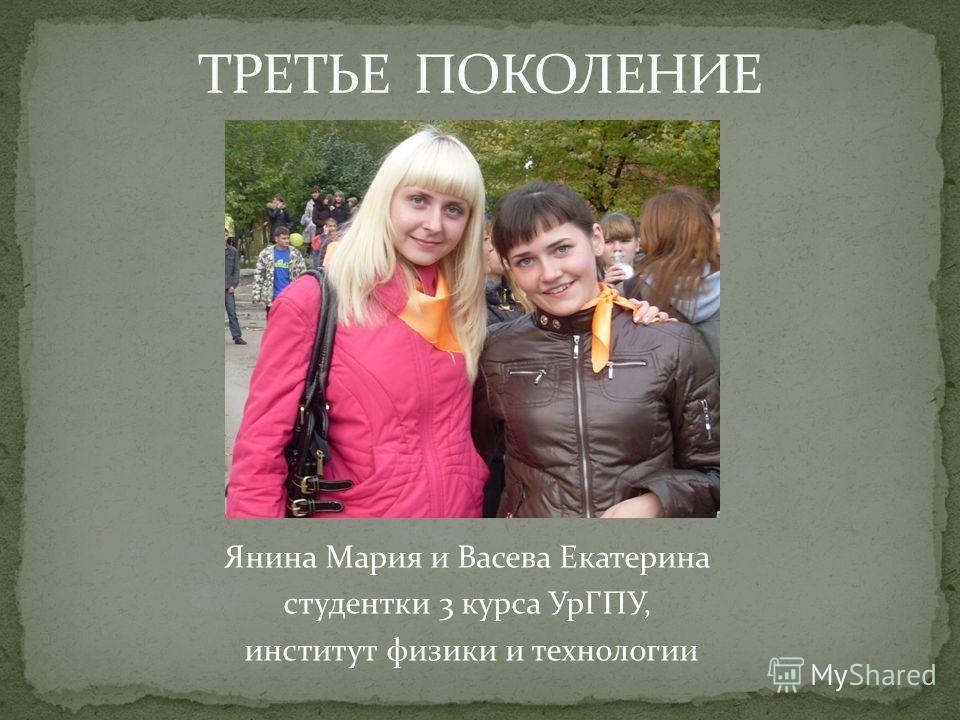 Янина Мария и Васева Екатерина студентки 3 курса УрГПУ, институт физики и технологии