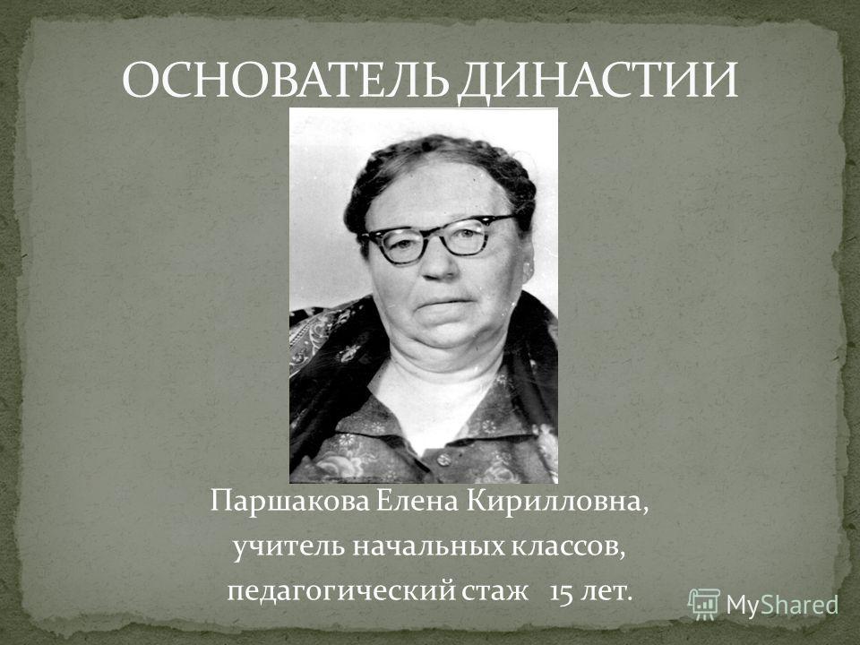 Паршакова Елена Кирилловна, учитель начальных классов, педагогический стаж 15 лет.