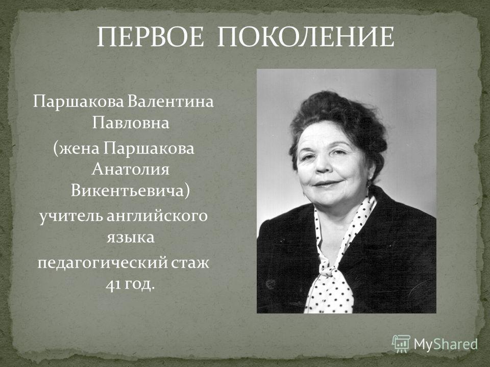 Паршакова Валентина Павловна (жена Паршакова Анатолия Викентьевича) учитель английского языка педагогический стаж 41 год.