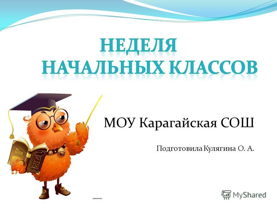 МОУ Карагайская СОШ Подготовила Кулягина О. А.