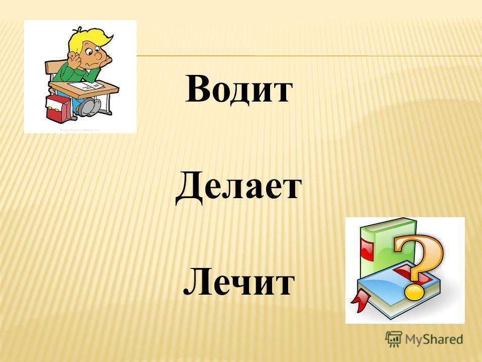 Водит Делает Лечит