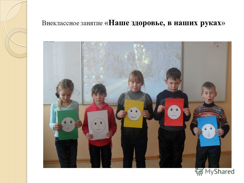 Внеклассное занятие «Наше здоровье, в наших руках»