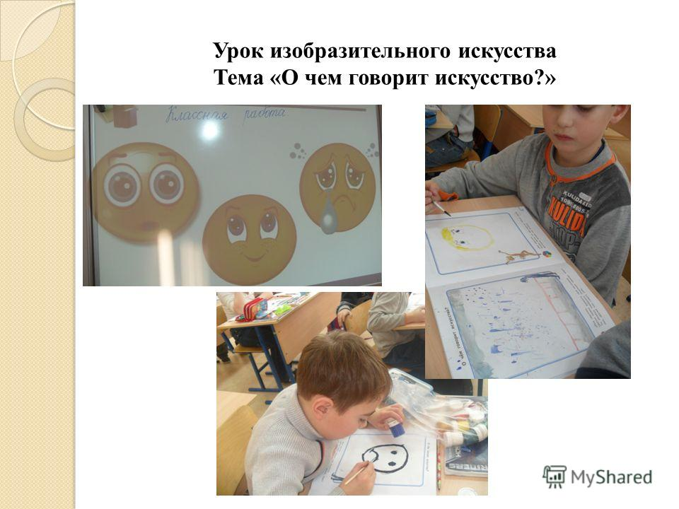 Урок изобразительного искусства Тема «О чем говорит искусство?»