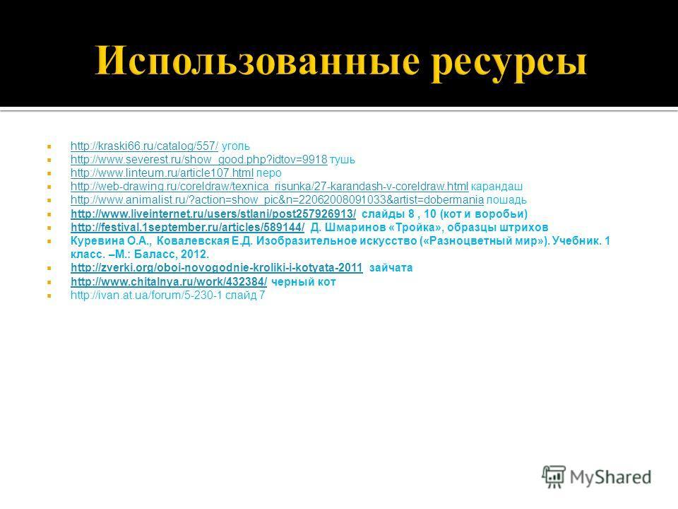 http://kraski66.ru/catalog/557/ уголь http://kraski66.ru/catalog/557/ http://www.severest.ru/show_good.php?idtov=9918 тушь http://www.severest.ru/show_good.php?idtov=9918 http://www.linteum.ru/article107.html перо http://www.linteum.ru/article107.htm