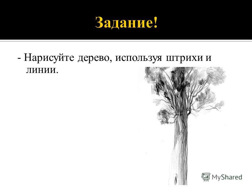 - Нарисуйте дерево, используя штрихи и линии.