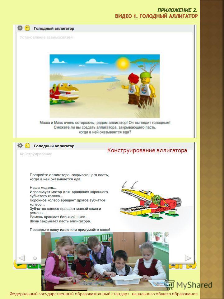 Федеральный государственный образовательный стандарт начального общего образования Конструирование аллигатора