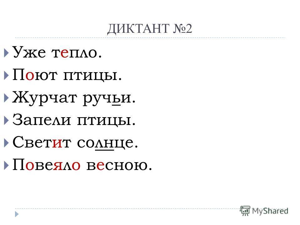 Зрительный диктант по русскому языку 2 класс