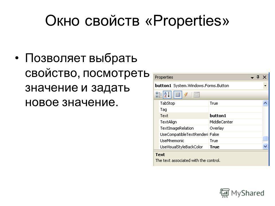 Окно свойств «Properties» Позволяет выбрать свойство, посмотреть значение и задать новое значение.