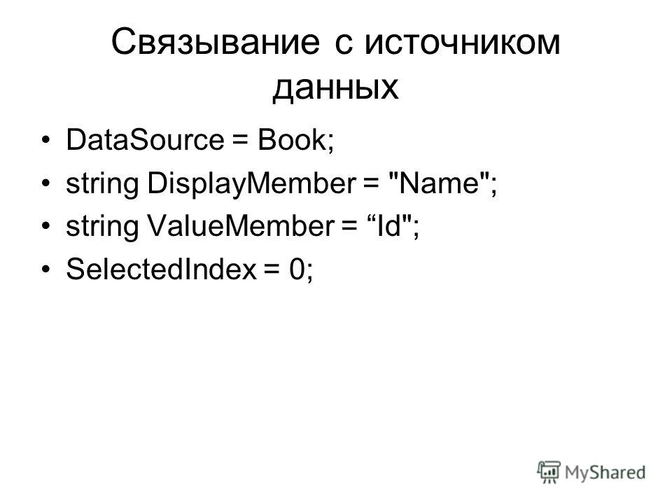 Связывание с источником данных DataSource = Book; string DisplayMember = Name; string ValueMember = Id; SelectedIndex = 0;