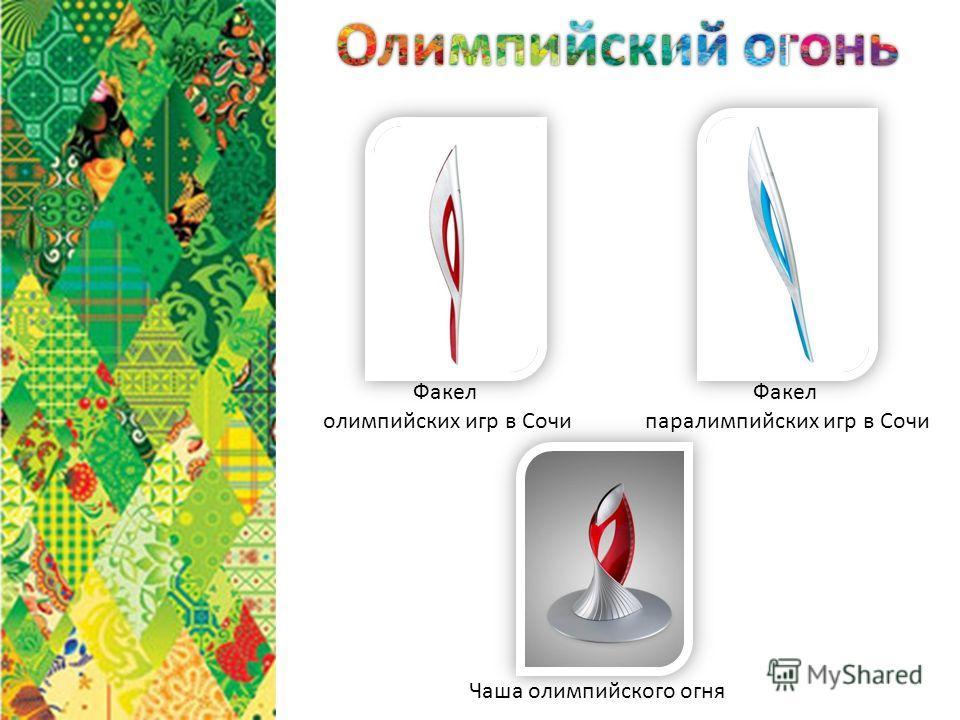 Факел олимпийских игр в Сочи Факел паралимпийских игр в Сочи Чаша олимпийского огня