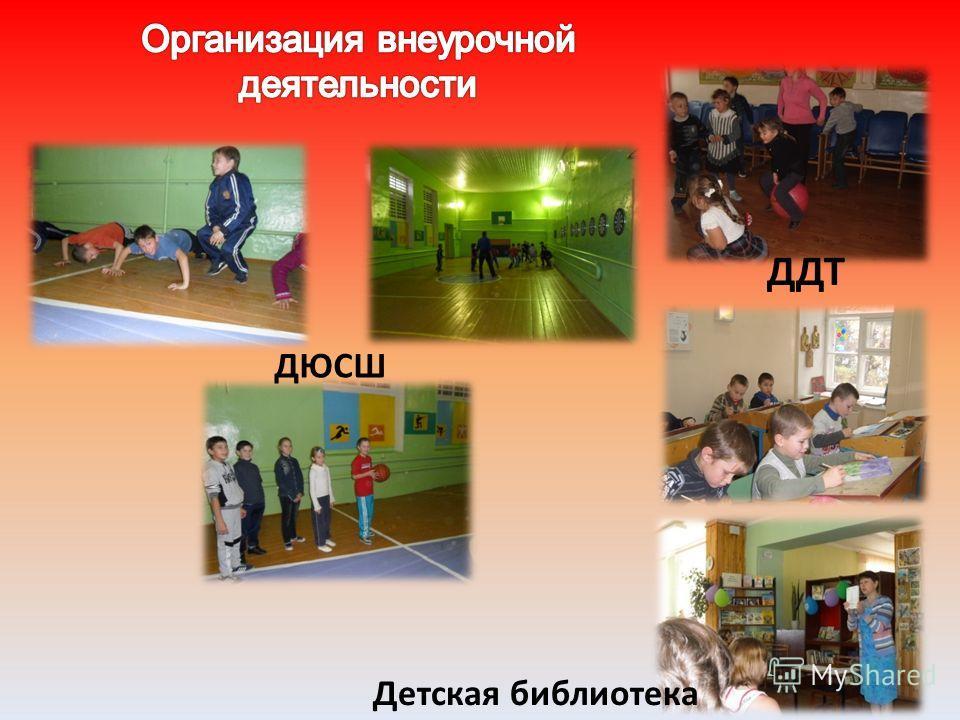ДДТ ДЮСШ Детская библиотека