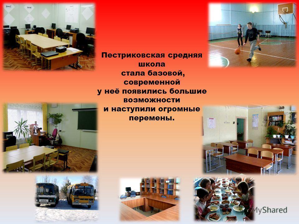 Пестриковская средняя школа стала базовой, современной у неё появились большие возможности и наступили огромные перемены.