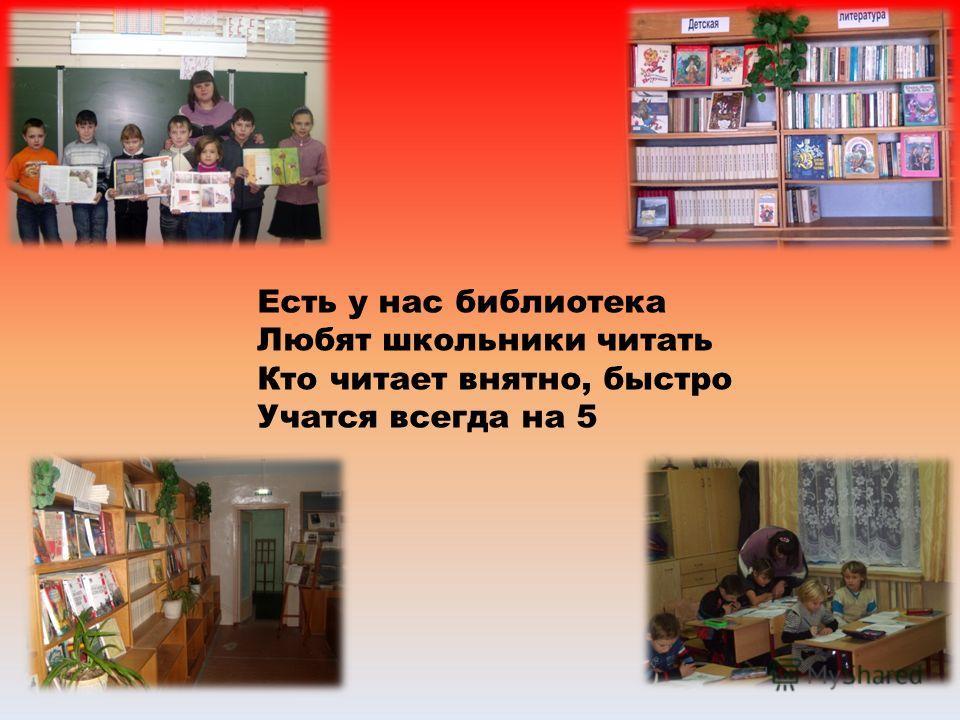 Есть у нас библиотека Любят школьники читать Кто читает внятно, быстро Учатся всегда на 5