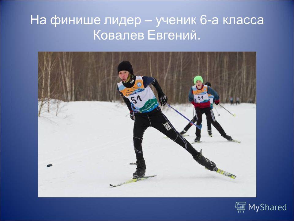 На финише лидер – ученик 6-а класса Ковалев Евгений.