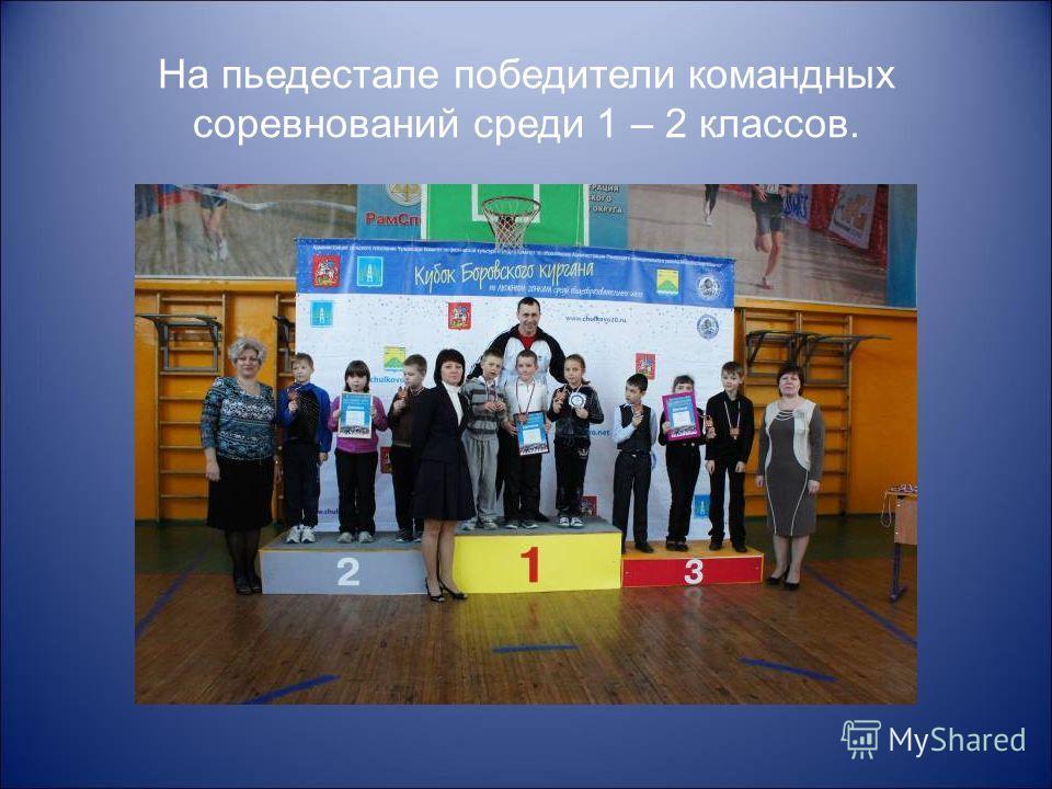 На пьедестале победители командных соревнований среди 1 – 2 классов.