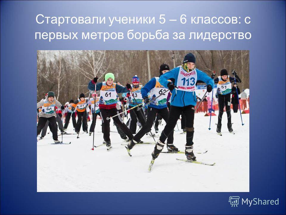 Стартовали ученики 5 – 6 классов: с первых метров борьба за лидерство