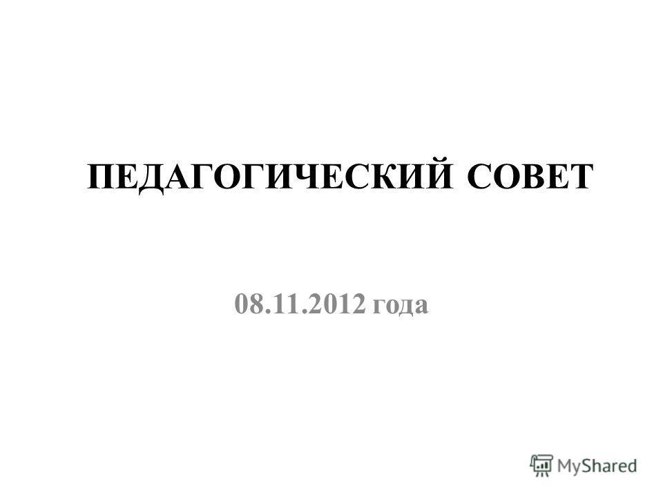 ПЕДАГОГИЧЕСКИЙ СОВЕТ 08.11.2012 года