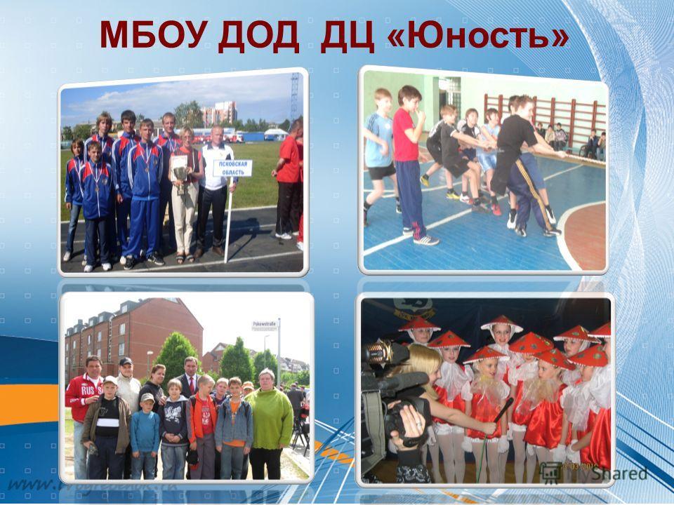 МБОУ ДОД ДЦ «Юность»