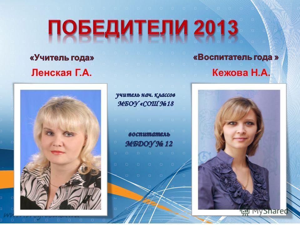 Ленская Г.А.Кежова Н.А.