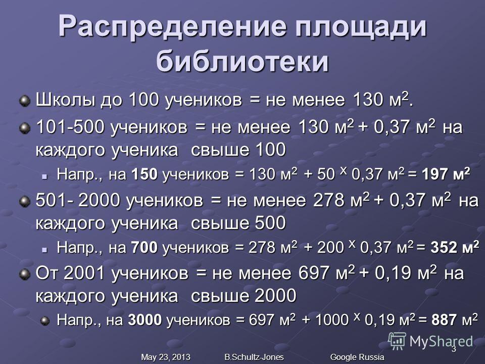 3 Распределение площади библиотеки Школы до 100 учеников = не менее 130 м 2. 101-500 учеников = не менее 130 м 2 + 0,37 м 2 на каждого ученика свыше 100 Напр., на 150 учеников = 130 м 2 + 50 X 0,37 м 2 = 197 м 2 Напр., на 150 учеников = 130 м 2 + 50