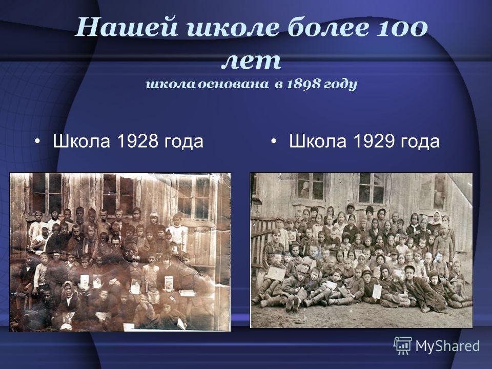 Нашей школе более 100 лет школа основана в 1898 году Школа 1928 годаШкола 1929 года