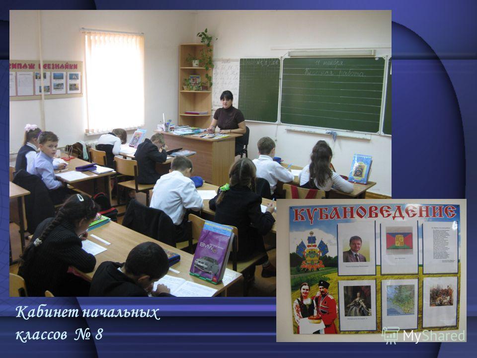 Кабинет начальных классов 8