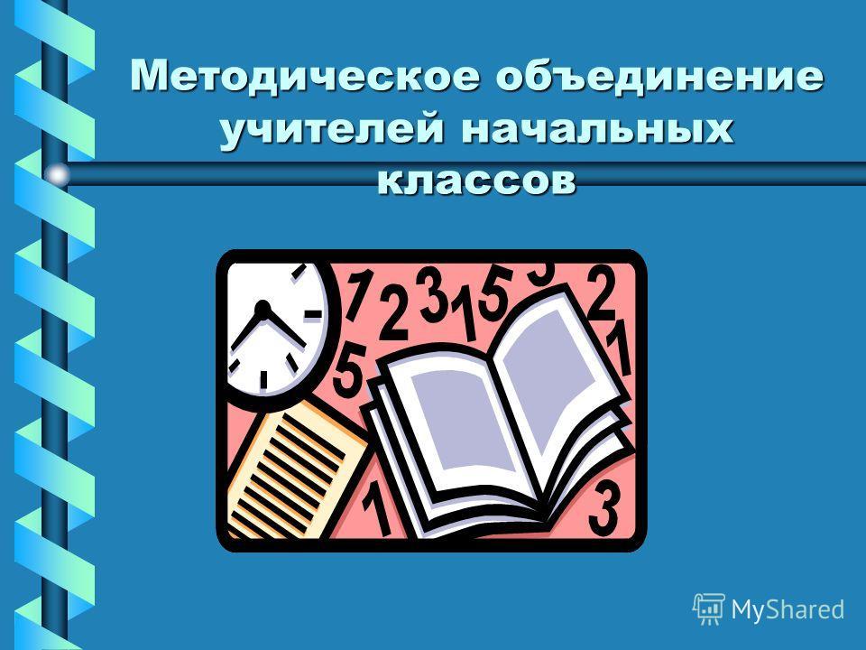 Методическое объединение учителей начальных классов