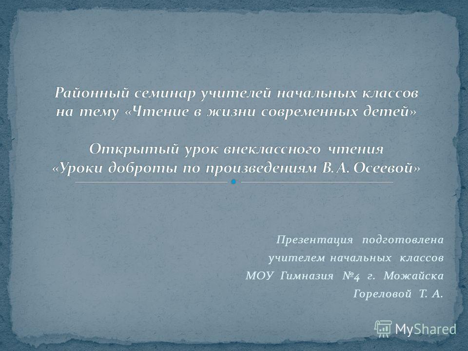 Презентация подготовлена учителем начальных классов МОУ Гимназия 4 г. Можайска Гореловой Т. А.