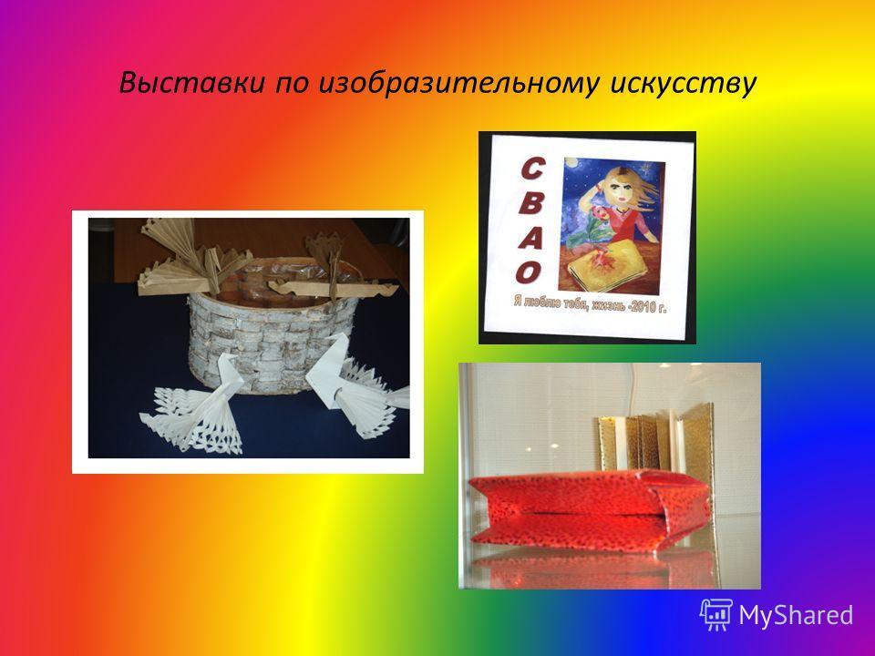 Выставки по изобразительному искусству